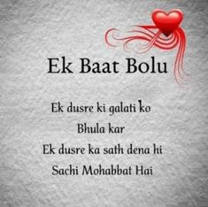 Ek Baat Bolu True Love - Get here latest collection, Heart Touching Shayari at Cute Romantic Quotes, Baby Love Quotes, Love Smile Quotes, Couples Quotes Love, Love Picture Quotes, Beautiful Love Quotes, Good Thoughts Quotes, Cute Attitude Quotes, Heart Quotes