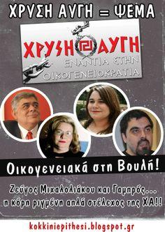 Χρυσή Αυγή = Ψέμα  http://kokkiniepithesi.blogspot.gr/2013/09/blog-post_473.html