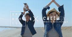 earth music&ecology CM公開中