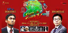 'SPLIT A FIGHTER IV'  FC서울 vs 포항  2014 K리그 클래식 #fcseoul #football #soccer #sports #poster #design