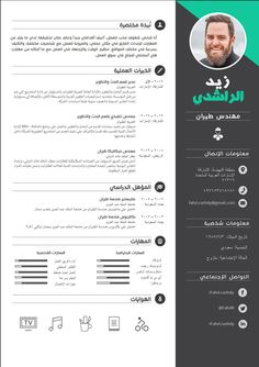 Zayd – Modern Arabic Resume Template - A new design for a modern Arabic resume template in word format by Resumes Mag. Free Cv Template Word, Cv Templates Free Download, Resume Design Template, Resume Templates, Cv Words, Resume Words, Modele Word, Word Reference, Student Resume Template