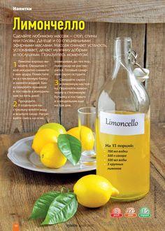 Drinks Alcohol Recipes, Yummy Drinks, Wine Recipes, Alcoholic Drinks, Cooking Recipes, Yummy Food, Healthy Recipes, Limoncello, Homemade Liquor