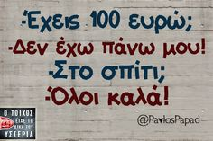 Click this image to show the full-size version. Funny Greek Quotes, Greek Memes, Funny Picture Quotes, Sarcastic Quotes, Funny Images, Funny Photos, Dark Jokes, Clever Quotes, True Words