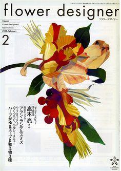 cover of Flower Designer magazine from Izutsu Hiroyuki's Flickr collection, via Cafe Cartolina