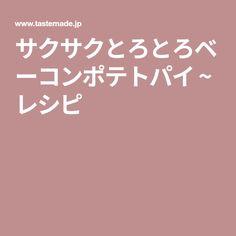 サクサクとろとろベーコンポテトパイ ~ レシピ