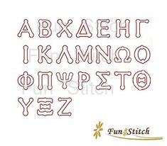 Greek font new style applique letters machine embroidery design