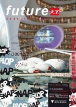 ::: future ::: revista de concursos de arquitectura