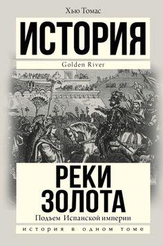 Реки золота. Подъем Испанской империи  https://enotbook.com.ua/books/reki-zolota-podem-ispanskoj-imperii