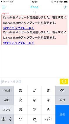 【snapchat】アップデートした際に、該当のコンテンツの代わりに、アップデートしたら見れるよコメント+アップデートボタンを表示する
