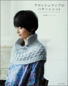 cable knit mini cape