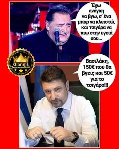 Greek Quotes, Funny Stories, Humor, Baseball Cards, Memes, Humour, Meme, Funny Photos, Funny Humor