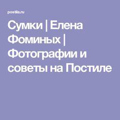 Сумки | Елена Фоминых | Фотографии и советы на Постиле