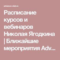 Расписание курсов и вебинаров Николая Ягодкина | Ближайшие мероприятия Advance