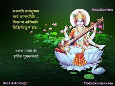 Basant Panchami Wallpaper in Hindi Saraswati Idol, Saraswati Mata, Saraswati Goddess, Kali Goddess, Durga Maa, Shiva Shakti, Hanuman, Happy Lohri Images, Saraswati Vandana
