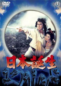 Toshiro Mifune, Stunts, Samurai, Japanese, Anime, Movies, Movie Posters, Geisha, Films