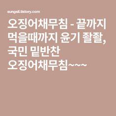 오징어채무침 - 끝까지 먹을때까지 윤기 좔좔, 국민 밑반찬 오징어채무침~~~