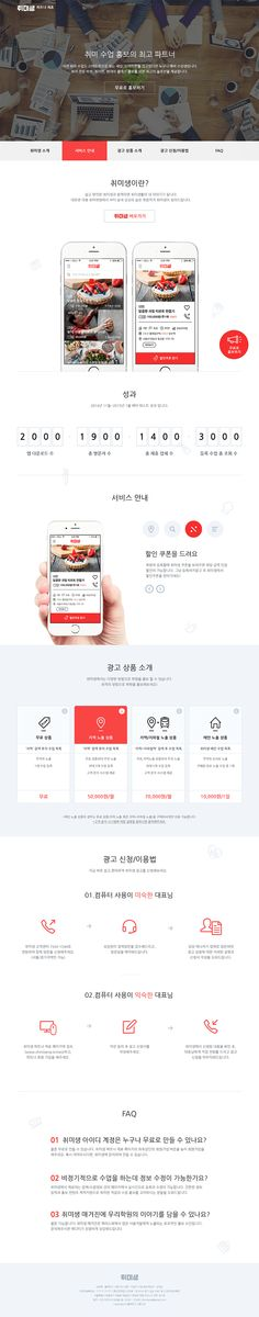 취미생_Partner Page 디자인.  https://www.behance.net/gallery/24763136/_Partner-Page