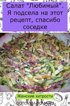 I got hooked on this recipe, thanks neighbor - Favorite Salad. Shrimp Recipes, Beef Recipes, Salad Recipes, Vegan Recipes, Cooking Recipes, Healthy Eating Tips, Healthy Nutrition, Clean Eating Recipes, Diet Menu