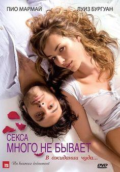 Смотреть фильм онлайн бесплатно в хорошем качестве для взрослых секс