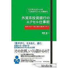 Amazon.co.jp: 外資系投資銀行のエクセル仕事術 eBook: 熊野 整: Kindleストア