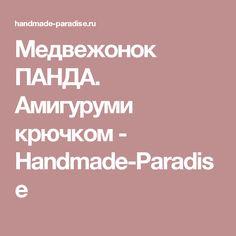 Медвежонок ПАНДА. Амигуруми крючком - Handmade-Paradise