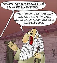 Funny Greek, Family Guy, Jokes, Guys, Fictional Characters, Texts, Wallpapers, Husky Jokes, Memes