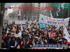탄기국 태극기 집회 200만 국민들이 강남,무역센터/코엑스앞을 뒤덮혀 버렸다!