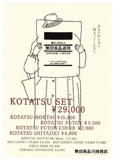 無印良品 Love Design, Ad Design, Arrival Poster, Carpet Cover, Print Advertising, Muji, Japanese Design, Graphic Design Typography, Portfolio Design