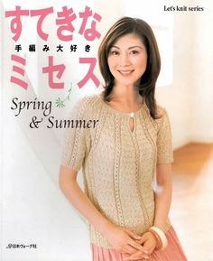 Фото: .LET'S KNIT SERIES SPRING & SUMMER.