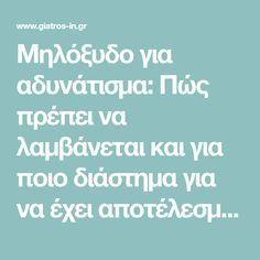 Μηλόξυδο για αδυνάτισμα: Πώς πρέπει να λαμβάνεται και για ποιο διάστημα για να έχει αποτέλεσμα |Giatros-in.gr