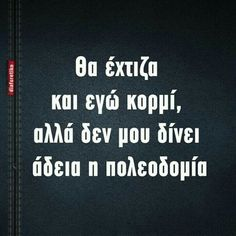 Funny Status Quotes, Funny Greek Quotes, Funny Statuses, Funny Picture Quotes, Jokes Images, Funny Images, Funny Photos, Favorite Quotes, Best Quotes