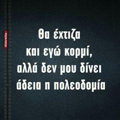 Funny Status Quotes, Funny Greek Quotes, Greek Memes, Funny Statuses, Funny Picture Quotes, Funny Photos, Funny Memes, Jokes, Bad Humor