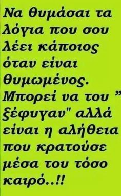 Δεν ξεχνα ευκολα κανεις την δίκαια οργή.. .Καλημερα.. αγαπητε Δανιηλ και απο εδω!@! Advice Quotes, Life Quotes, Text Quotes, Funny Quotes, Inspiring Quotes About Life, Inspirational Quotes, Latin Phrases, Perfect Word, Word Pictures