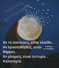 Good Night, Good Morning, Night Pictures, Greek Words, Greek Quotes, Prayer, Photography, Good Day, Eid Prayer
