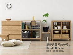 MUJI Idea of storage