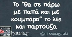 62 Ideas Quotes Funny Sarcastic Greek For 2019 Truth Quotes, Best Quotes, Love Quotes, Funny Quotes, Inspirational Quotes, Greek Memes, Greek Quotes, Sarcastic Humor, Sarcasm