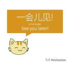 How to say goodbye in Mandarin: #3 - 一会儿见 - see you in a while! Learn more: https://ninchanese.com/blog/2016/09/27/10-ways-to-say-goodbye-in-mandarin?utm_content=buffer35209&utm_medium=social&utm_source=pinterest.com&utm_campaign=buffer
