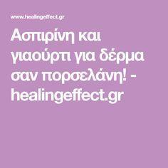 Ασπιρίνη και γιαούρτι για δέρμα σαν πορσελάνη! - healingeffect.gr Face Treatment, Healthy Tips, Weight Loss Tips, Beauty Hacks, Medicine, Health Fitness, Hair Beauty, Pure Products, Blog