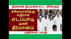 சசிகலாவிற்கு எதிராக எடப்பாடி அணி தீர்மானம்  latest tamil political news   kollywood newsthis video for latest tamil political news in sasikala natarajan and ttv dhinakaran admk அதிமுக துணைப் பொதுச்ச�... Check more at http://tamil.swengen.com/%e0%ae%9a%e0%ae%9a%e0%ae%bf%e0%ae%95%e0%ae%b2%e0%ae%be%e0%ae%b5%e0%ae%bf%e0%ae%b1%e0%af%8d%e0%ae%95%e0%af%81-%e0%ae%8e%e0%ae%a4%e0%ae%bf%e0%ae%b0%e0%ae%be%e0%ae%95-%e0%ae%8e%e0%ae%9f%e0%ae%aa%e0%af%8d/
