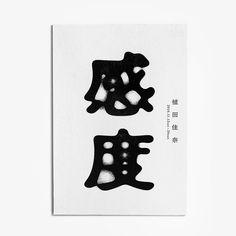 2016.10 植田佳奈『感度』 — takaramahaya