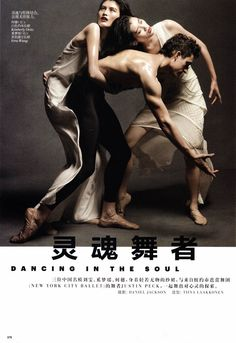 "Liu Wen, Ming Xi and Sui He are featured in "" Dancing in the soul "" with dancer Justin Peck for Vogue China May 2012 photographed by Daniel Jackson and styling by Tiina Laakkonen."