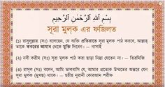 Hadith Quotes, Quran Quotes, Islamic Inspirational Quotes, Islamic Quotes, Bangla Image, Bio For Facebook, Learn Quran, Islamic Teachings, Free Pdf Books