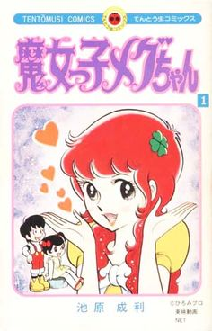 Magical Girl, Shoujo, Art Google, Disney Characters, Fictional Characters, Comics, Disney Princess, Classic, Anime