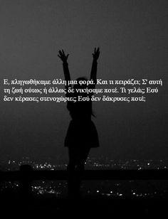 Dakrisa poly kai to ksereis. yia afto Se agapw kai pio poly yiati ksero pos me agapas esu Me Quotes, Qoutes, Like A Sir, Reading Quotes, Greek Quotes, Love Reading, Talk To Me, Favorite Quotes, Texts
