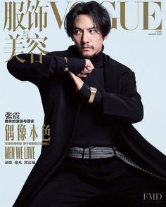 Cover with Chang Chen August 2019 of CN based magazine Vogue China from Condé Nast Publications including details. Fashion Photography Poses, Glamour Photography, Lifestyle Photography, Editorial Photography, Chines Drama, Chinese Movies, Vogue China, Draw On Photos, Japanese Aesthetic