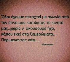 (!!) Greek Quotes, Best Quotes, Tattoo Quotes, How Are You Feeling, Thoughts, Love, Beautiful, Feelings, Words