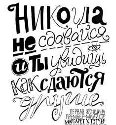 Lettering Styles, Hand Lettering, Mood Words, Everyday Quotes, Wit And Wisdom, Cute Notes, Perfection Quotes, My Mood, Smash Book