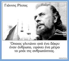 Ρίτσος | eglimatologia.gr Greek Quotes, Wise Quotes, Poetry Quotes, Famous Quotes, Funny Quotes, Inspiring Quotes About Life, Inspirational Quotes, Life Code, Say Word