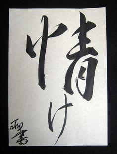 Nasake-情け