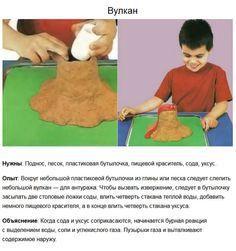 Эксперименты для детей. Вулкан.